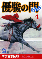 優駿の門-ピエタ-(4)