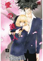 愛の鉄人(3)