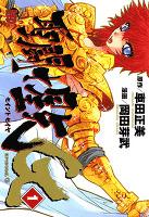 聖闘士星矢EPISODE.G(1)