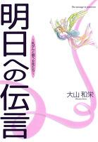 明日への伝言~乳がんと闘う女性たち~