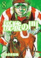 優駿の門チャンプ(8)