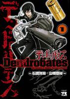 デンドロバテス(1)