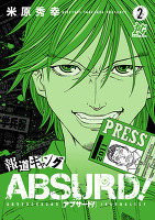 報道ギャング ABSURD!(2)