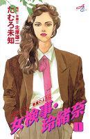 女検事・玲緒奈(1)