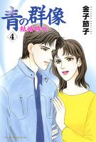 青の群像 ~結婚時代~(4)