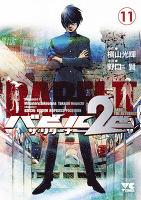 バビル2世 ザ・リターナー(11)
