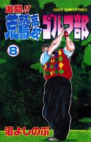 激闘!! 荒鷲高校ゴルフ部(8)