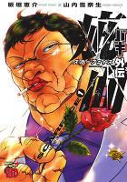 『バキ外伝 疵面 -スカーフェイス-(1)』の電子書籍