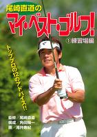 尾崎直道のマイ・べスト・ゴルフ!(1) 練習場編