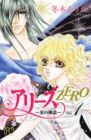 アリーズZERO~星の神話~(1)