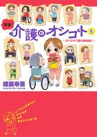 実録!介護のオシゴト ~オドロキ介護の最前線!!~(5)
