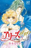 アリーズZERO~星の神話~(3)