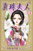 真珠夫人 【コミック】(2)
