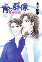 青の群像 ~結婚時代~(2)