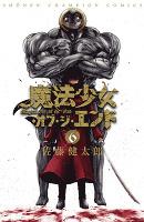 魔法少女・オブ・ジ・エンド(6)