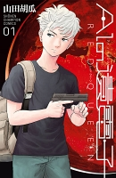 AIの遺電子 RED QUEEN【試し読み増量版】(1)
