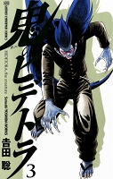 鬼のヒデトラ(3)