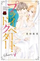 プライベート・ドクター【電子単行本】(Season4)