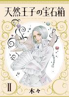 天然王子の宝石箱(2)