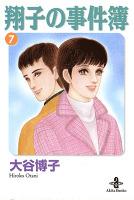翔子の事件簿(7)