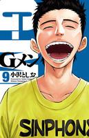 Gメン(9)