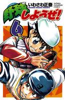 野球しようぜ!(6)