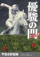 優駿の門-ピエタ-(9)