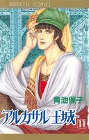アルカサル-王城-(11)