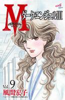 Mエム~ダーク・エンジェル3~(9)