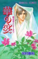 時代ロマンシリーズ(7) 華の宴