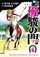 優駿の門-アスミ-(4)