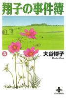 翔子の事件簿(3)