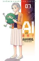 AIの遺電子(7)