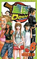 卓球Dash!!(6)