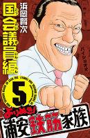 よりぬき!浦安鉄筋家族(5) 国会議員編