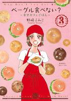 ベーグル食べない?~幸せカフェごはん~(3)
