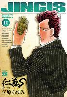 仁義S(じんぎたち)(10)