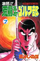 激闘!! 荒鷲高校ゴルフ部(7)