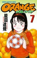 オレンジ(7)