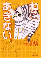 ねこ あきない(3)