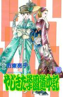 やじきた学園道中記(20)