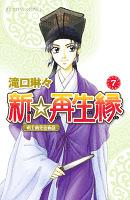 新☆再生縁-明王朝宮廷物語-(7)