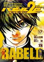 バビル2世 ザ・リターナー(17)