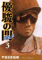 優駿の門-ピエタ-(3)