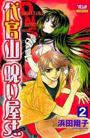 代官山呪い屋st.(2)