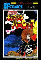 宇宙海賊キャプテンハーロック -電子版-(1)