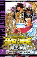 聖闘士星矢 THE LOST CANVAS 冥王神話(2)