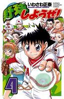 野球しようぜ!(4)