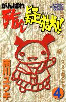 がんばれ酢めし疑獄!!(4)