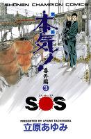 本気! 番外編(3) SOS